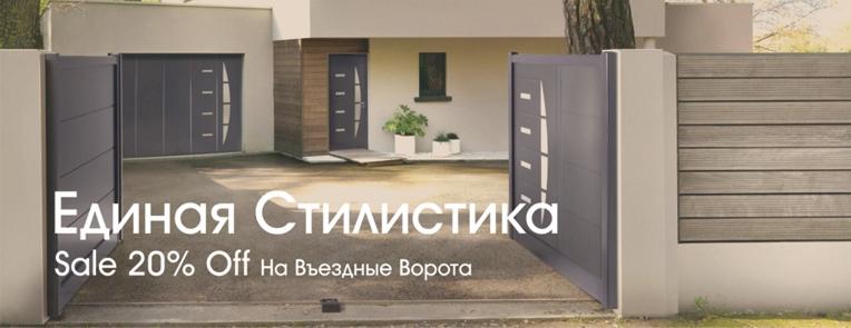Единый стиль ворота дверь