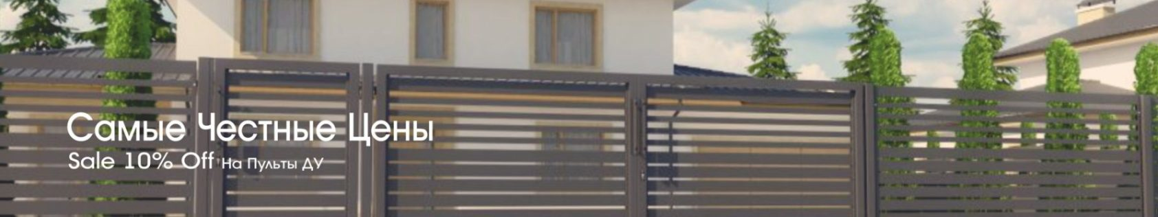 Забор. Честные цены на Пульты ДУ