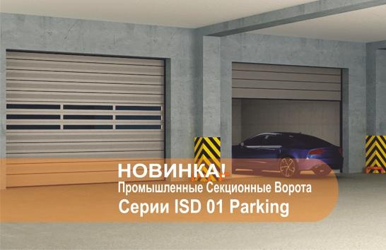 DoorHan - промышленные ворота серии ISD01 Parking