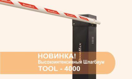 Высокоскоростной шлагбаум DoorHan TOOL-4000