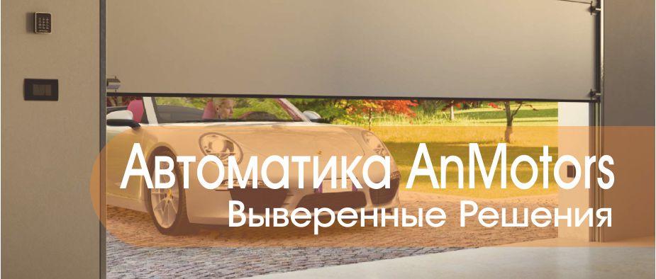 Автоматика AnMotors