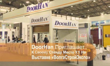 Дорхан на выставке ВолгоСтройЭкспо