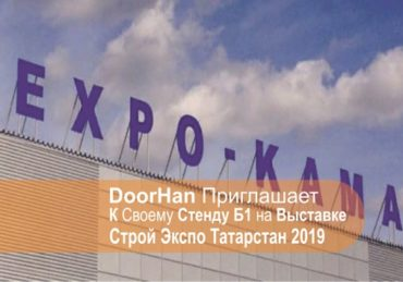 ДорХан на выставке Строй Экспо Татарстан 2019