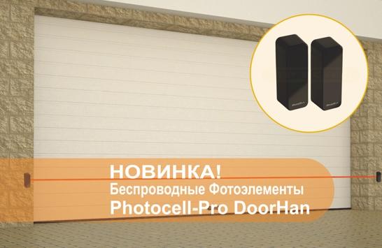 Фотоэлементы PHOTOCELL-PRO DoorHan