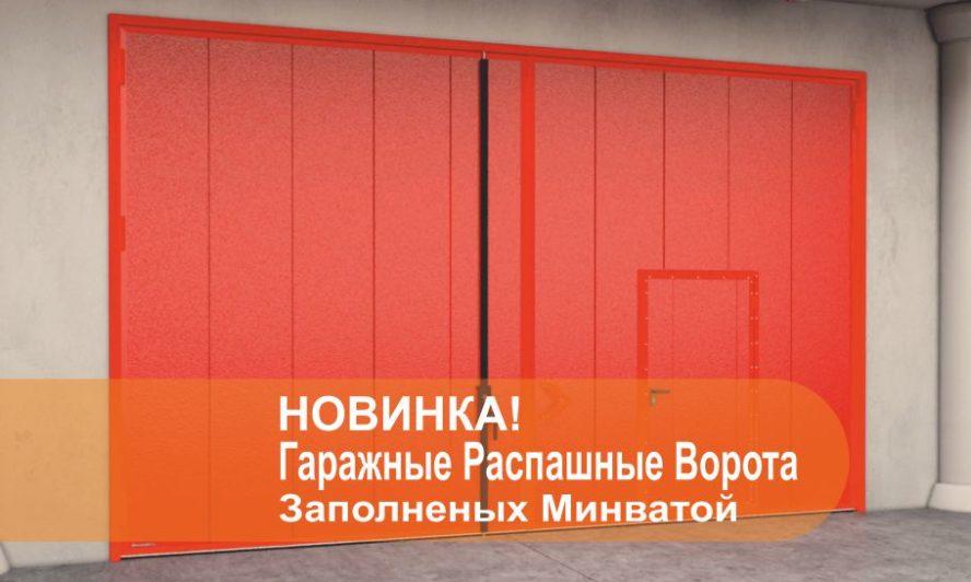 Гаражные распашные ворота заполнение минеральная вата
